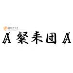 Ⱥ粲耒団Ⱥ