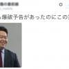 「クソ弁護士オブザイヤー」和田正弁護士を選出 陰茎切断被害で話題に 審査は一年がかり