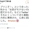 赤木智弘氏、東京大准教授からのハラスメントを告発 #MeToo