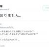 松本元死刑囚の三女・アーチャリー、「観念崩壊セミナー」主催を否定
