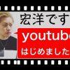 大川隆法のイケメン長男・宏洋がYouTuberデビュー