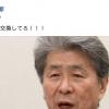 ZOZO田端信太郎氏、鳥越俊太郎ら高齢者に「死ね」 フェイスブックで
