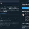 LINE舛田氏、安倍首相に苦言「アベノマスク外して」