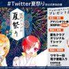 匿名クラブ、 #Twitter夏祭り はじめます!【プレゼント企画あり】
