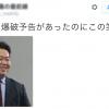 「尊師」唐澤貴洋弁護士、まずは信仰を受け入れよ